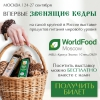 ВЫСТАВКА WORLD FOOD – 2019