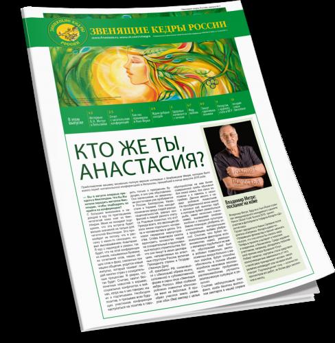 ЗВЕНЯЩИЕ КЕДРЫ РОССИИ 9 КНИГ СКАЧАТЬ БЕСПЛАТНО