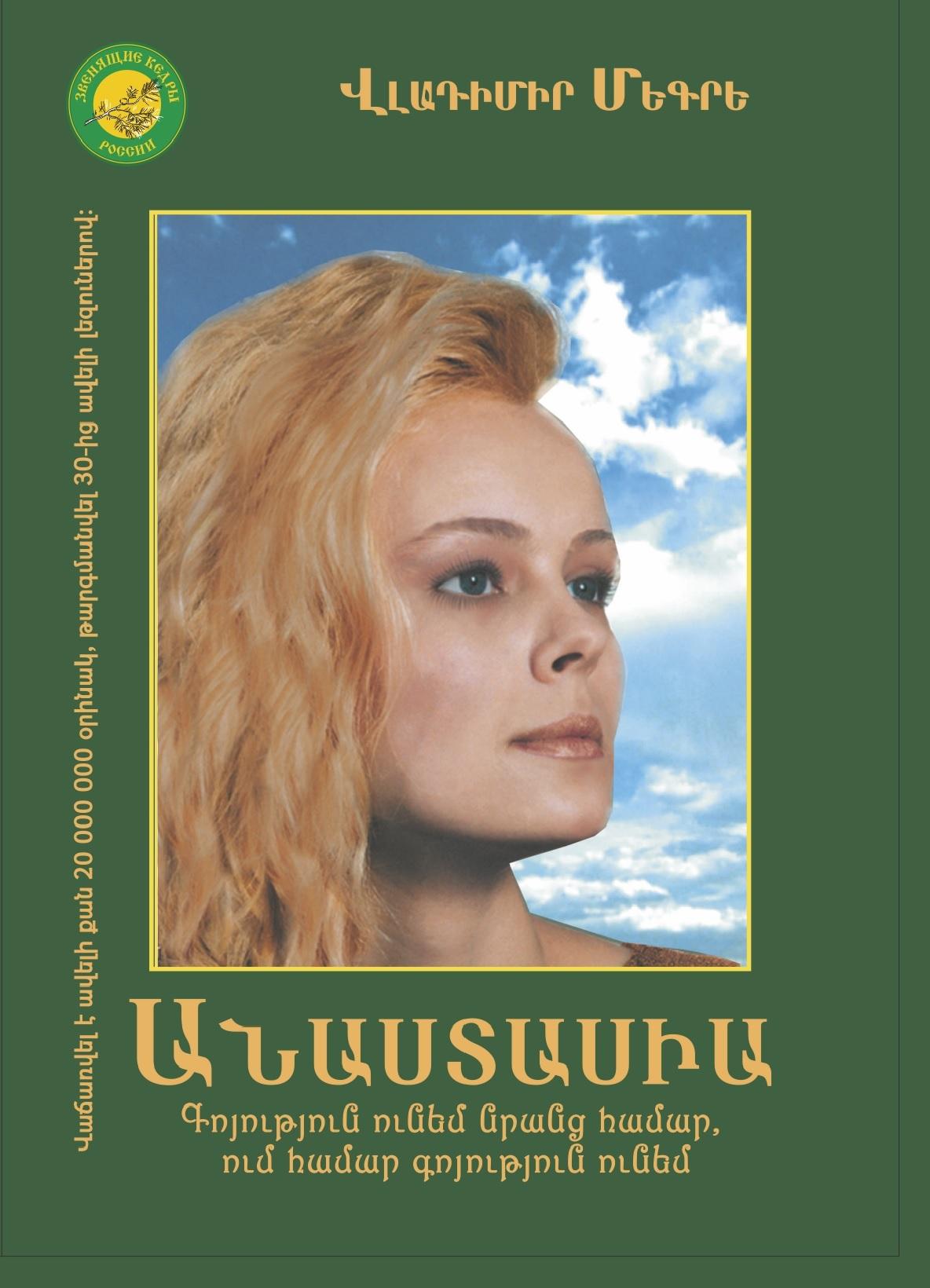 Анастасия На Армянском.jpg