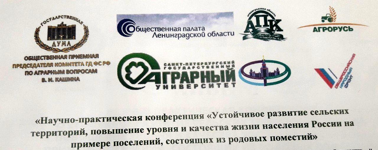 Итоги Научно-практической Конференции 28-29 марта 2019 в Санкт-Петербурге (7).jpg
