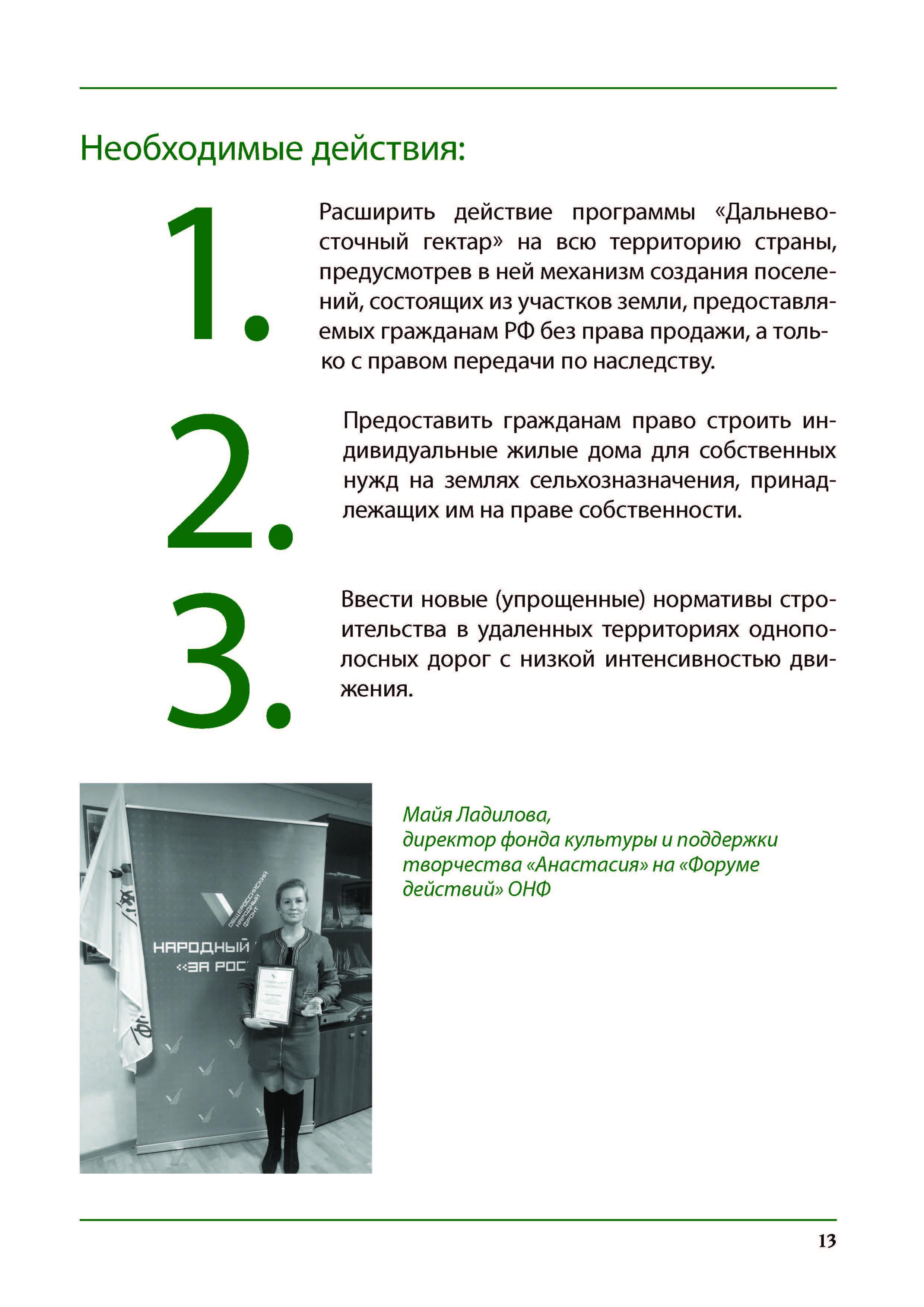 Фонд Поправка Конституция (13).jpg