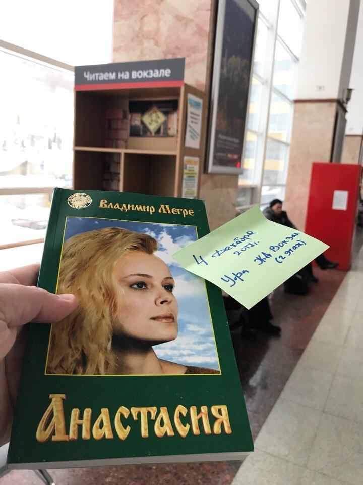 ЗКР Книгообмен Уфа 7.jpg