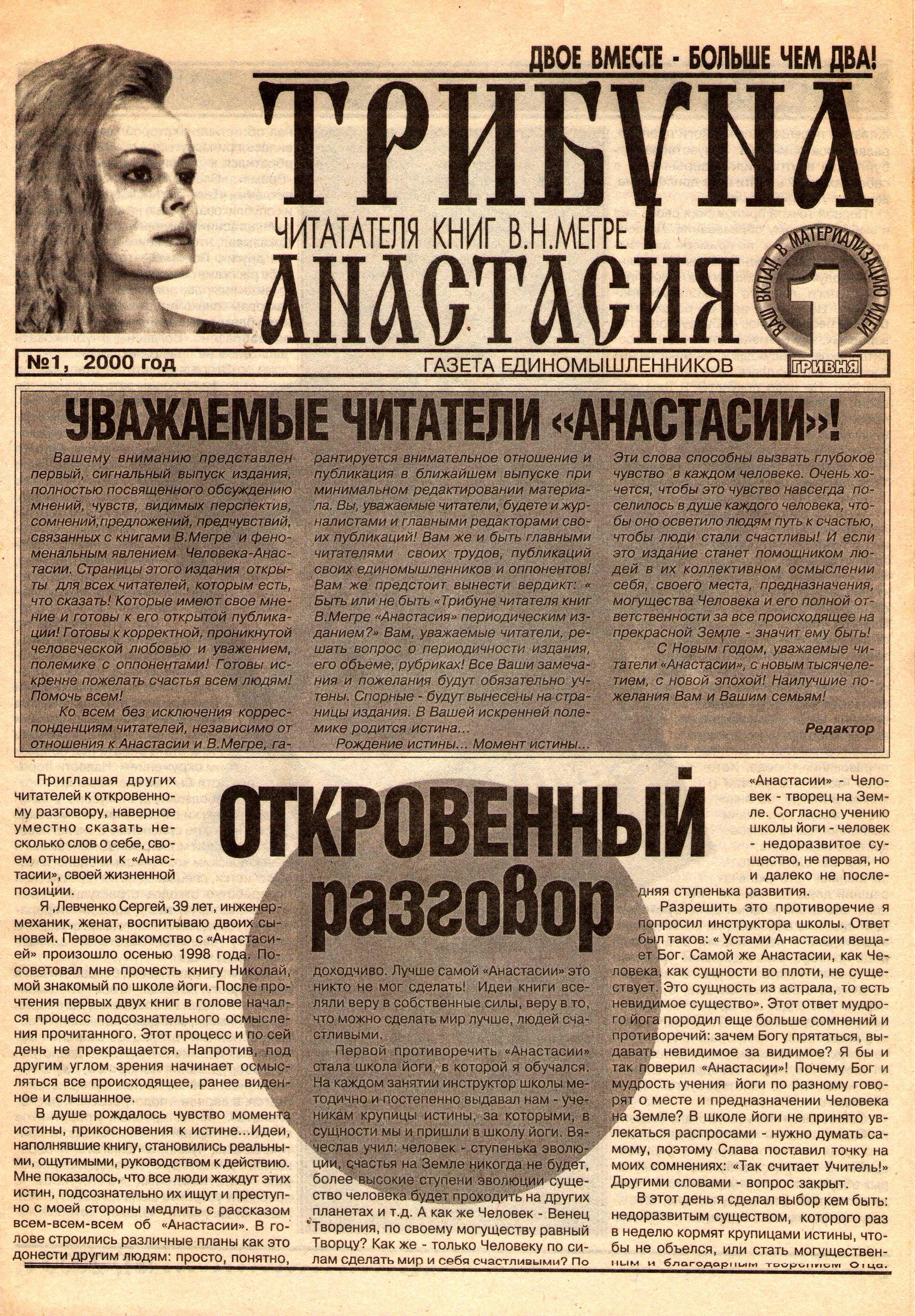 20 лет назад вышла первая газета читателей книг В.Мегре на Украине (1).jpg