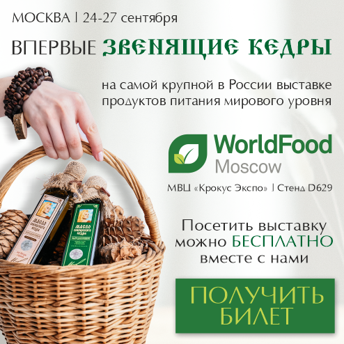 ВЫСТАВКА WORLD FOOD – 2019 494-494_WF.png