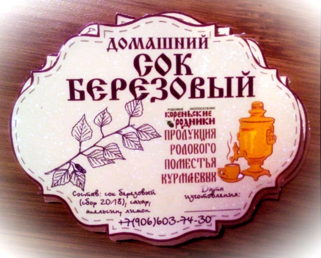 Домашние продукты в родовом поместье Курмаевых (10).jpg