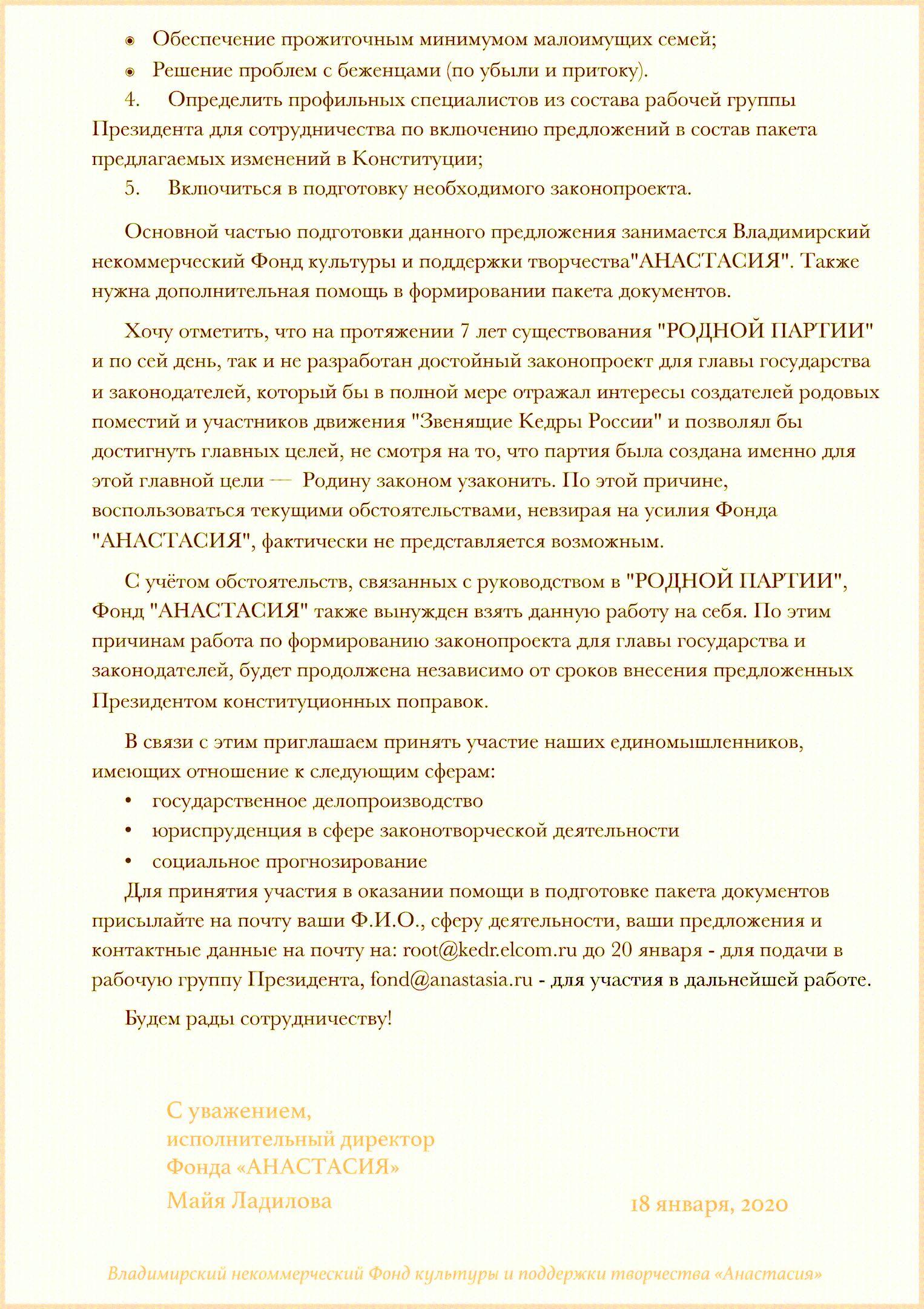 Обращение Фонда Поправки 2.jpg