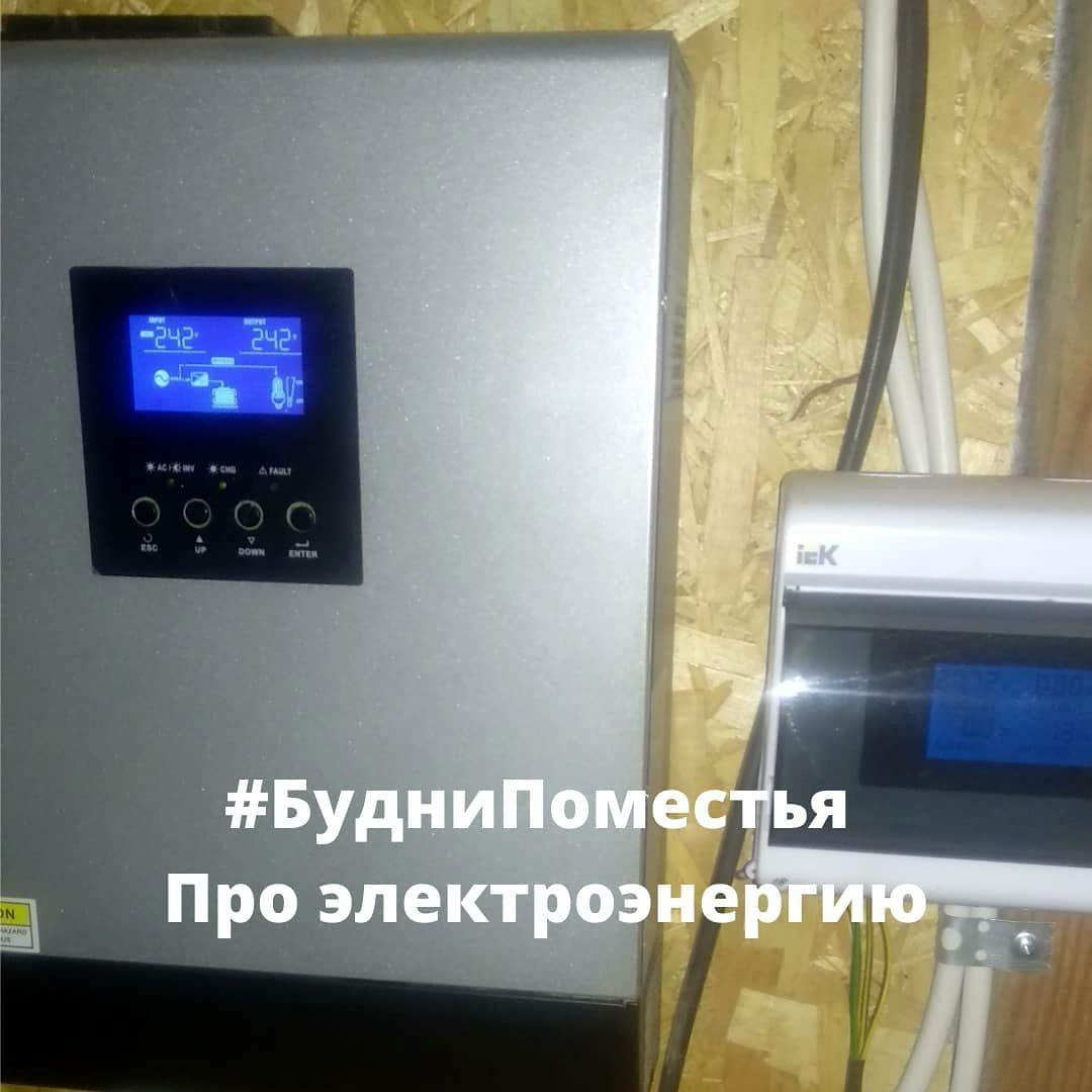 Про электроэнергии в поместье (1).jpg