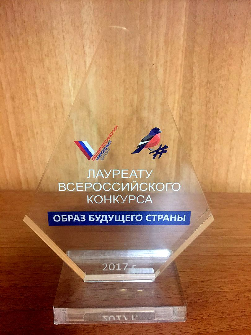 Ладилова Майя награждена ОНФ (3).jpg