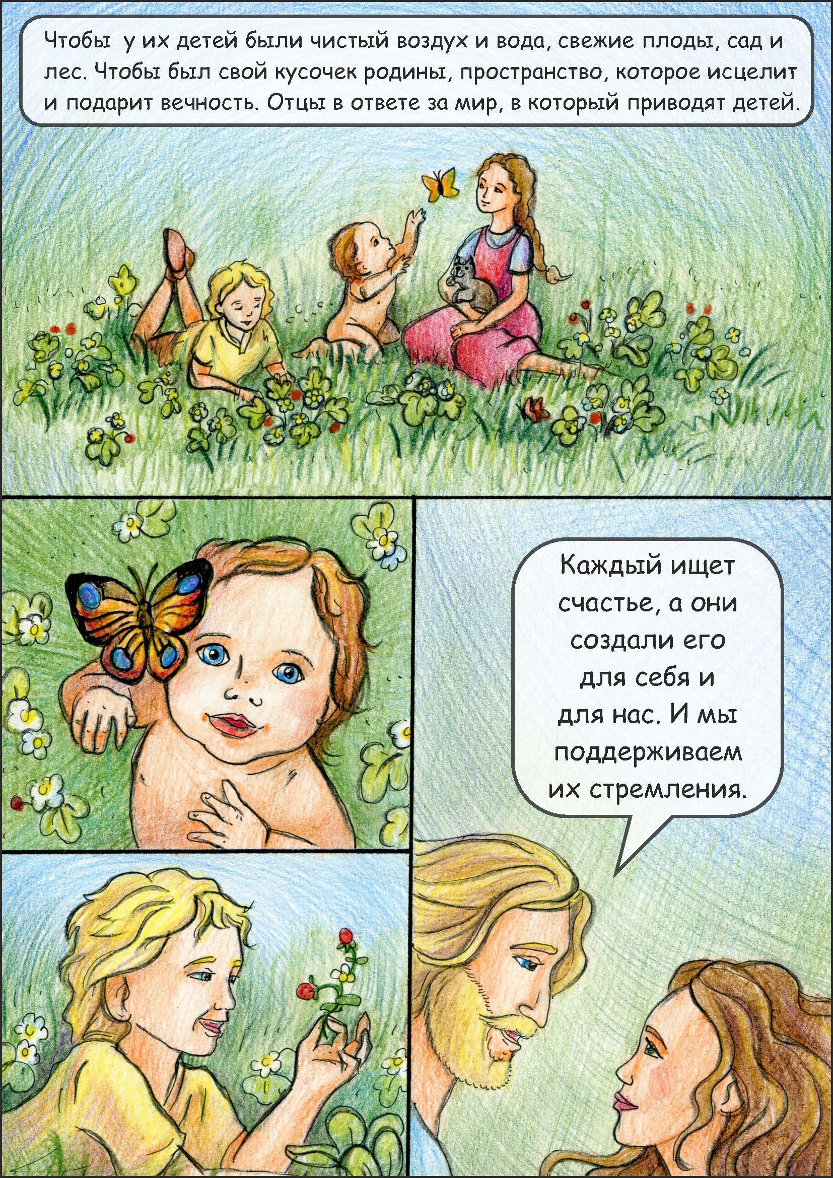 Анна Гейдебрехт. Комикс Зовущая мечта (18).jpg