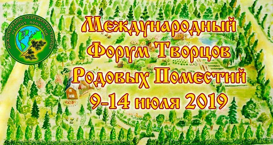 Форум Украина 2019.jpg