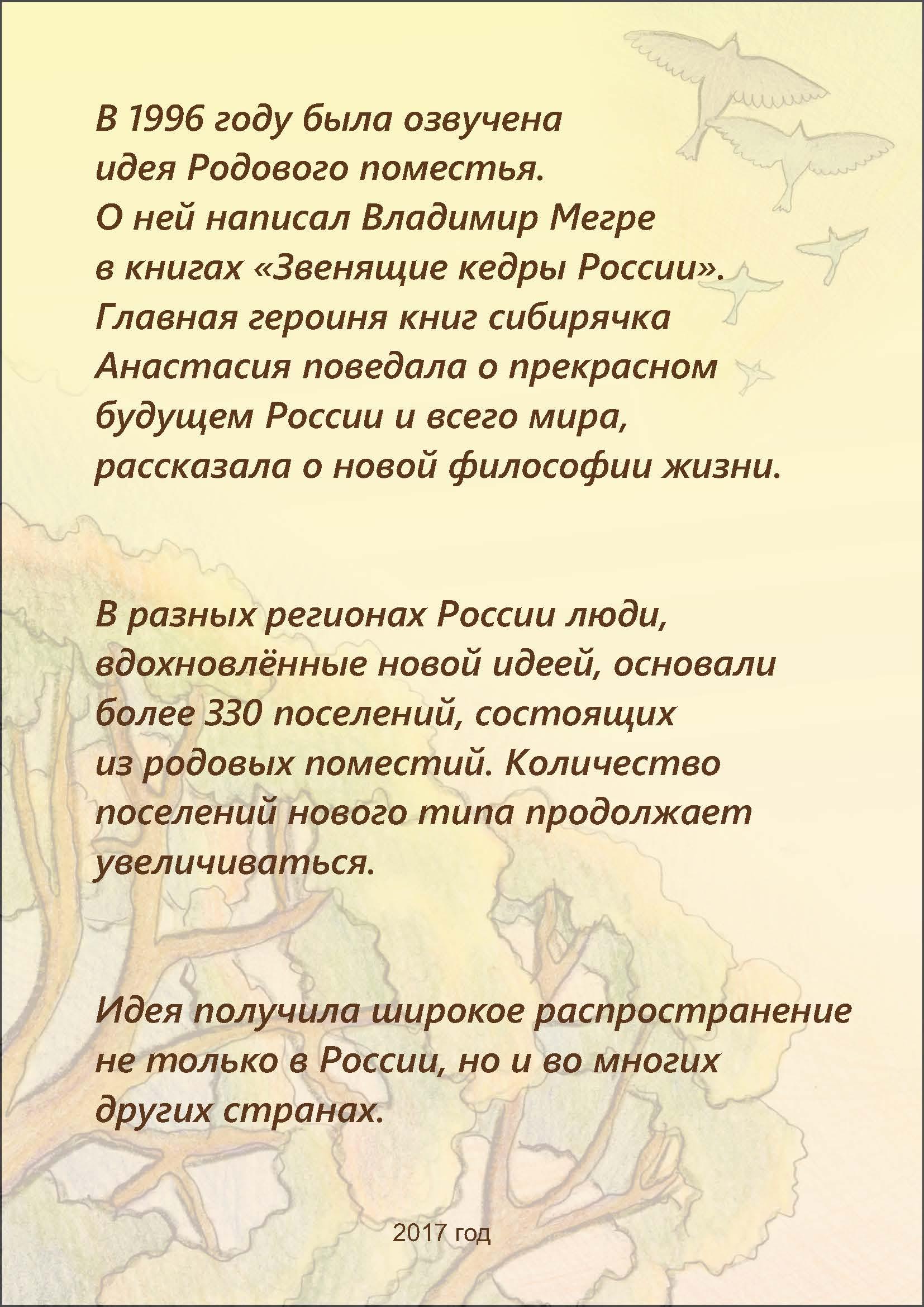 Анна Гейдебрехт. Комикс Зовущая мечта (28).jpg