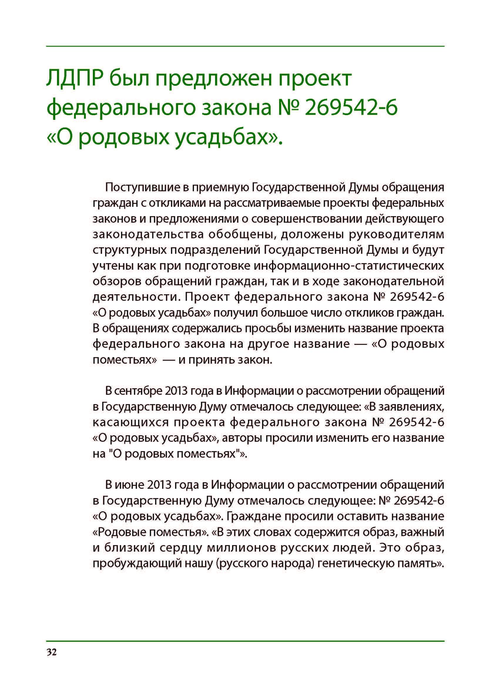 Фонд Поправка Конституция (32).jpg