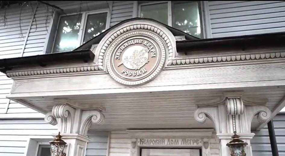Кедровый Дом Мегре.jpg
