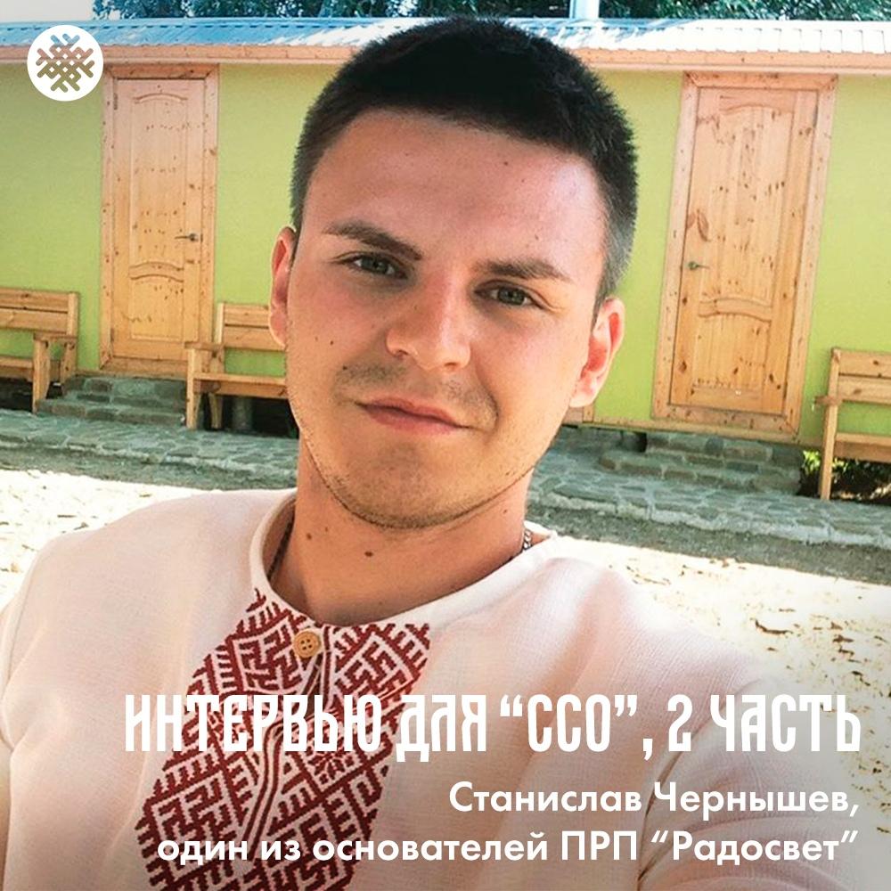 Станислав Чернышёв, интервью ССО 2 часть.jpg