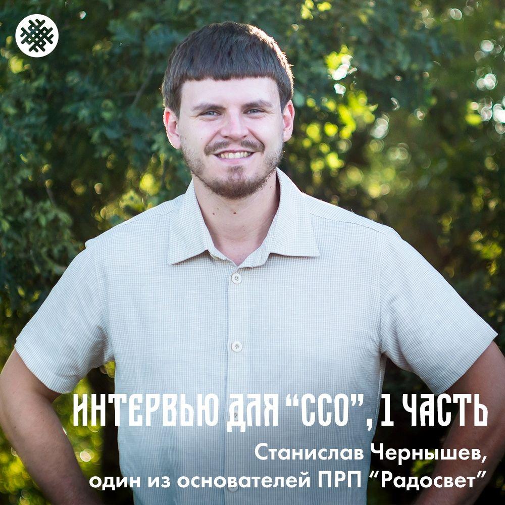 Станислав Чернышев, интервью для журнала ССО, 1 часть (1).jpg