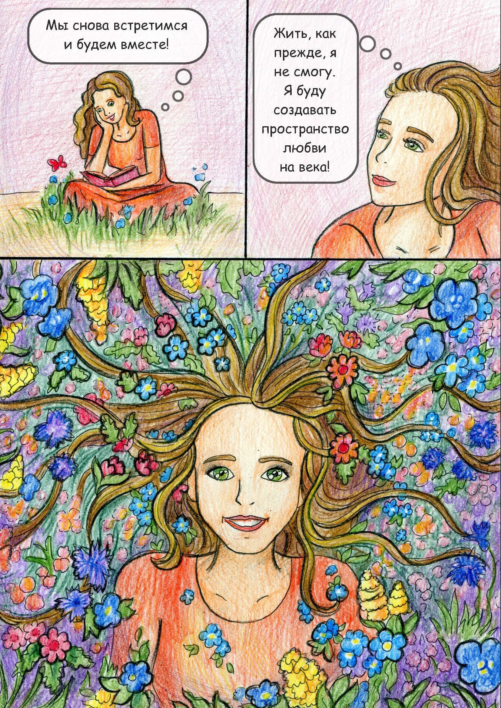 Анна Гейдебрехт. Комикс Зовущая мечта (25).jpg