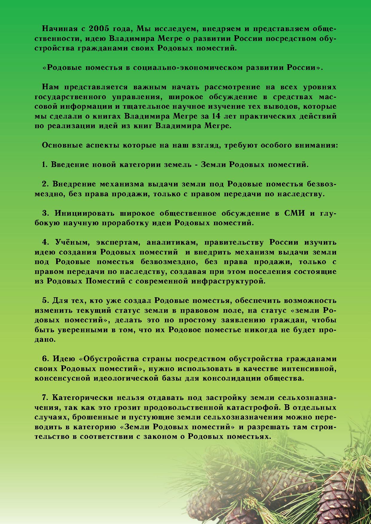 Буклет Родовые поместья_Страница_30.png