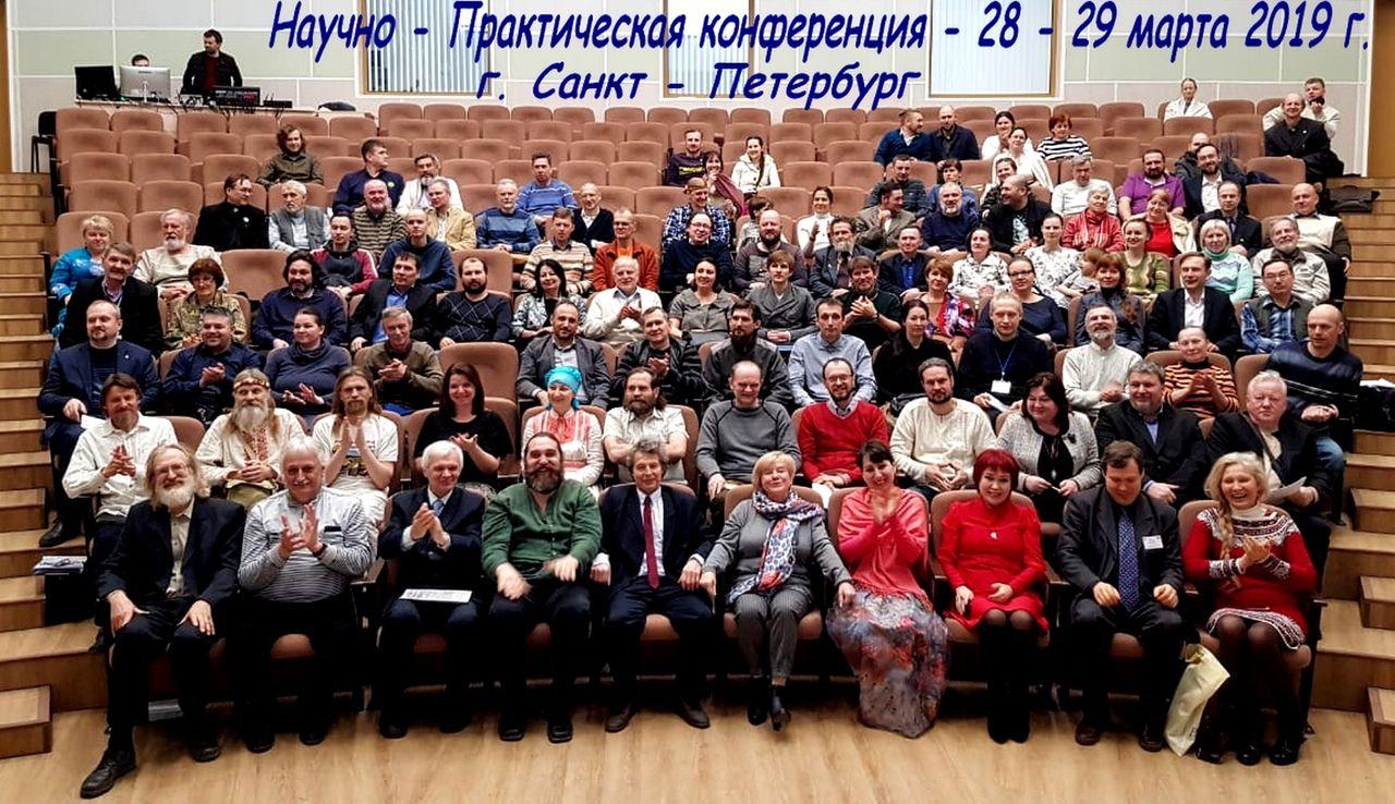 Итоги Научно-практической Конференции 28-29 марта 2019 в Санкт-Петербурге (1).jpg