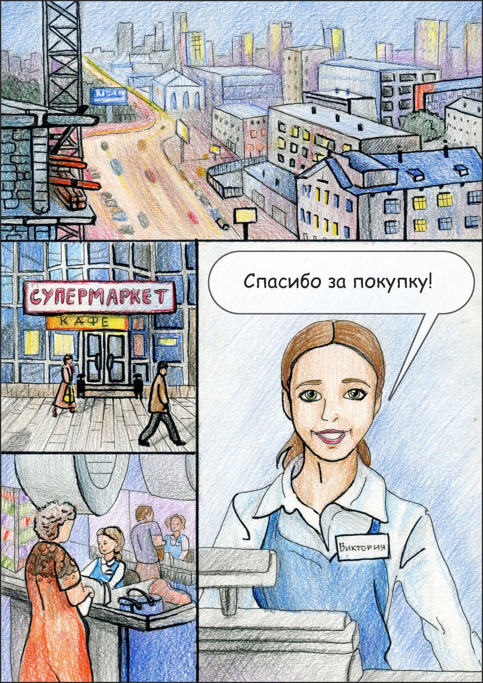 Анна Гейдебрехт. Комикс Зовущая мечта (2).jpg
