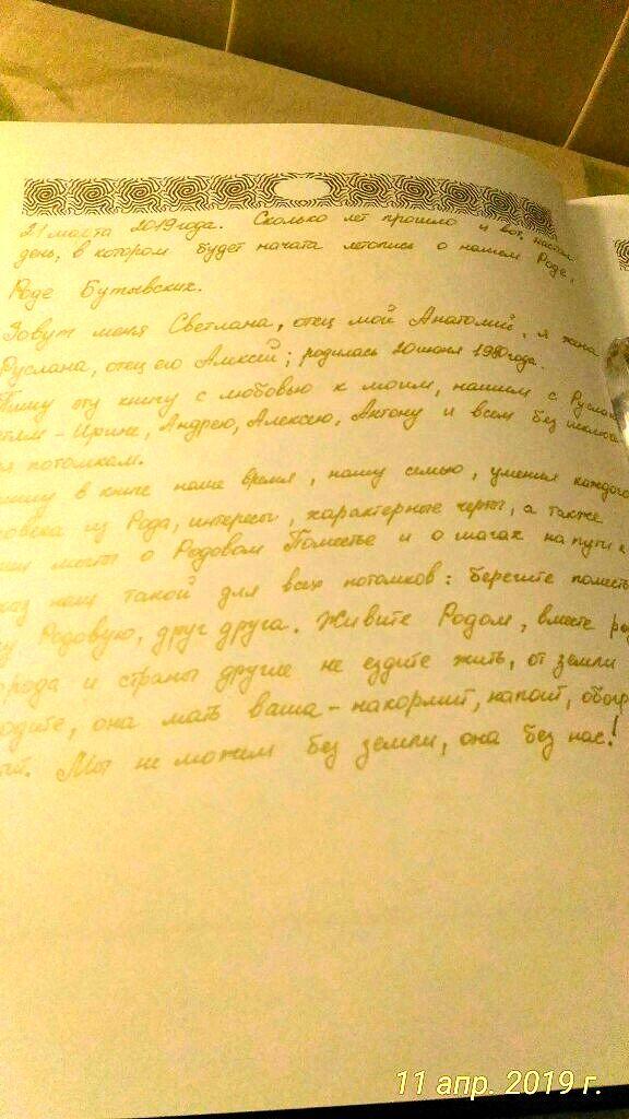 Светлана Бутывская Родовая книга 1.jpg