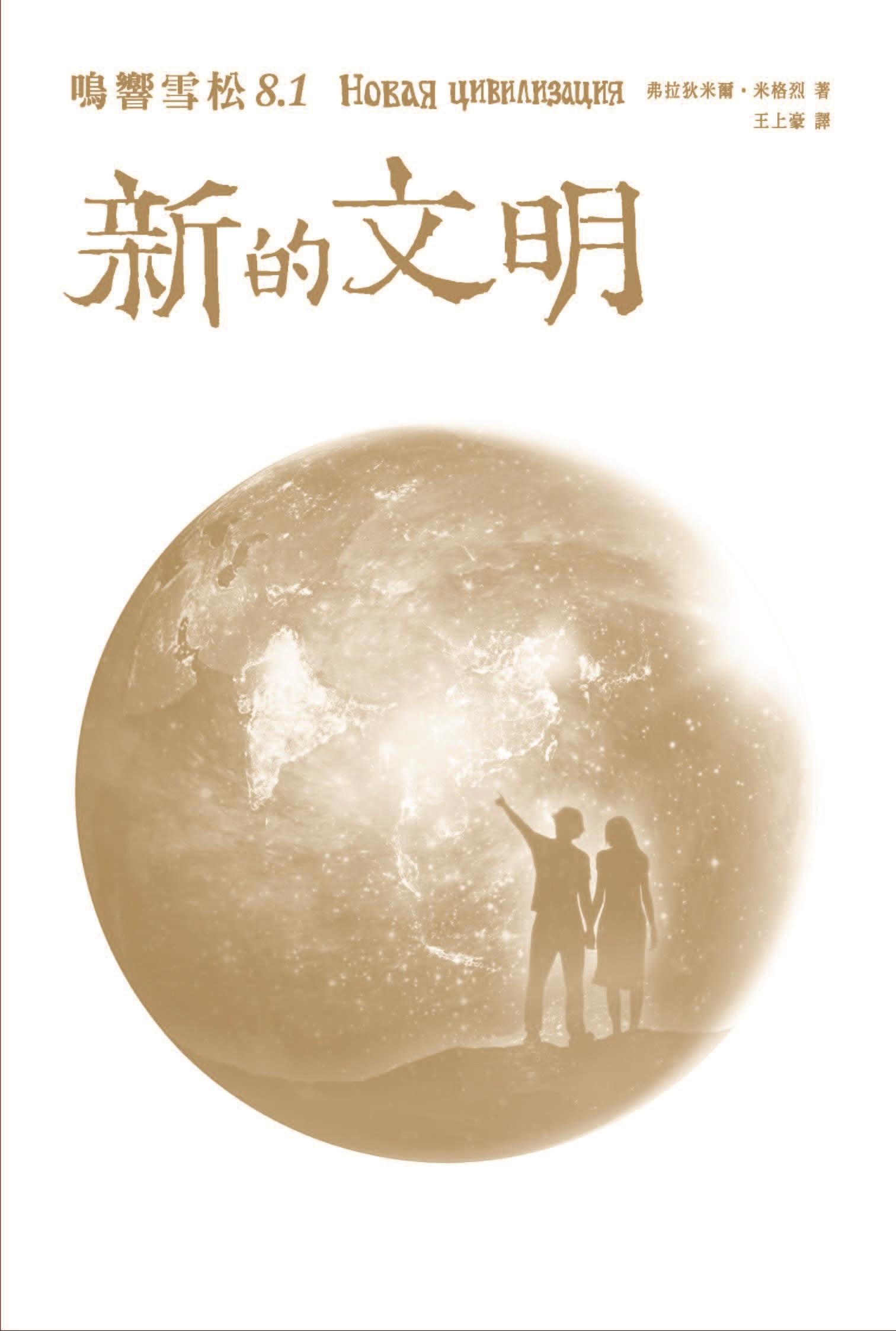 雪松8-新的文明02.jpg