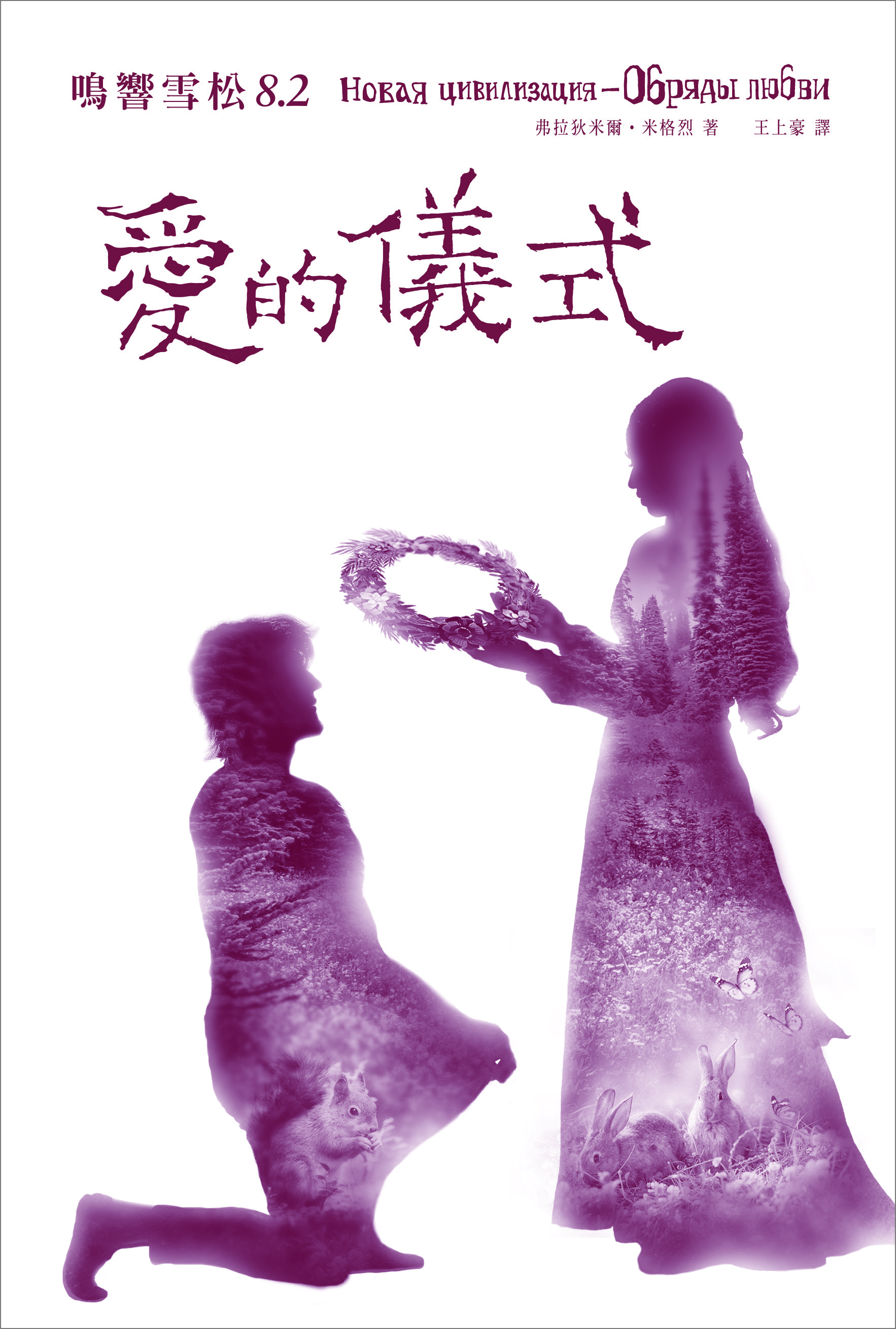 鳴響雪松8.2:愛的儀式.jpg