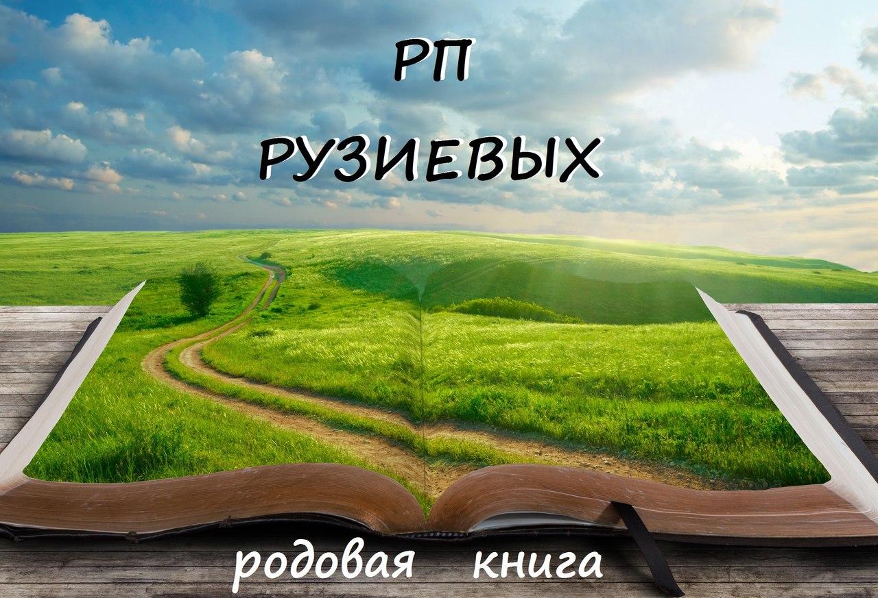 Фирзант Рузиев. Как я стал сажать деревья (3).jpg