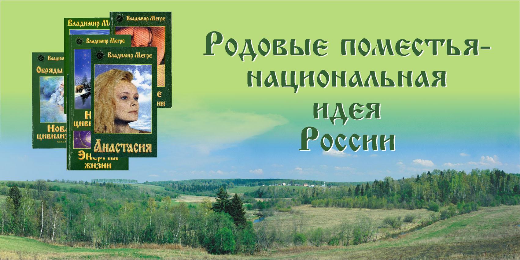поместья - национальная идея России.jpg