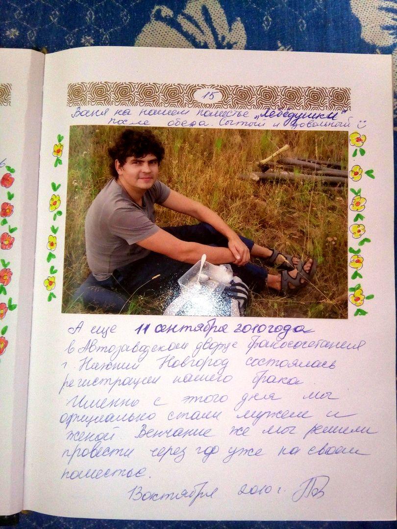 Регина Лебедева Родовая книга 1.jpg