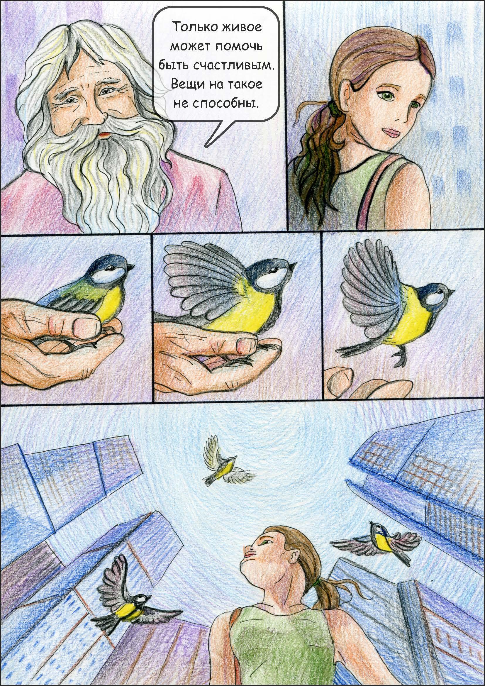 Анна Гейдебрехт. Комикс Зовущая мечта (6).jpg