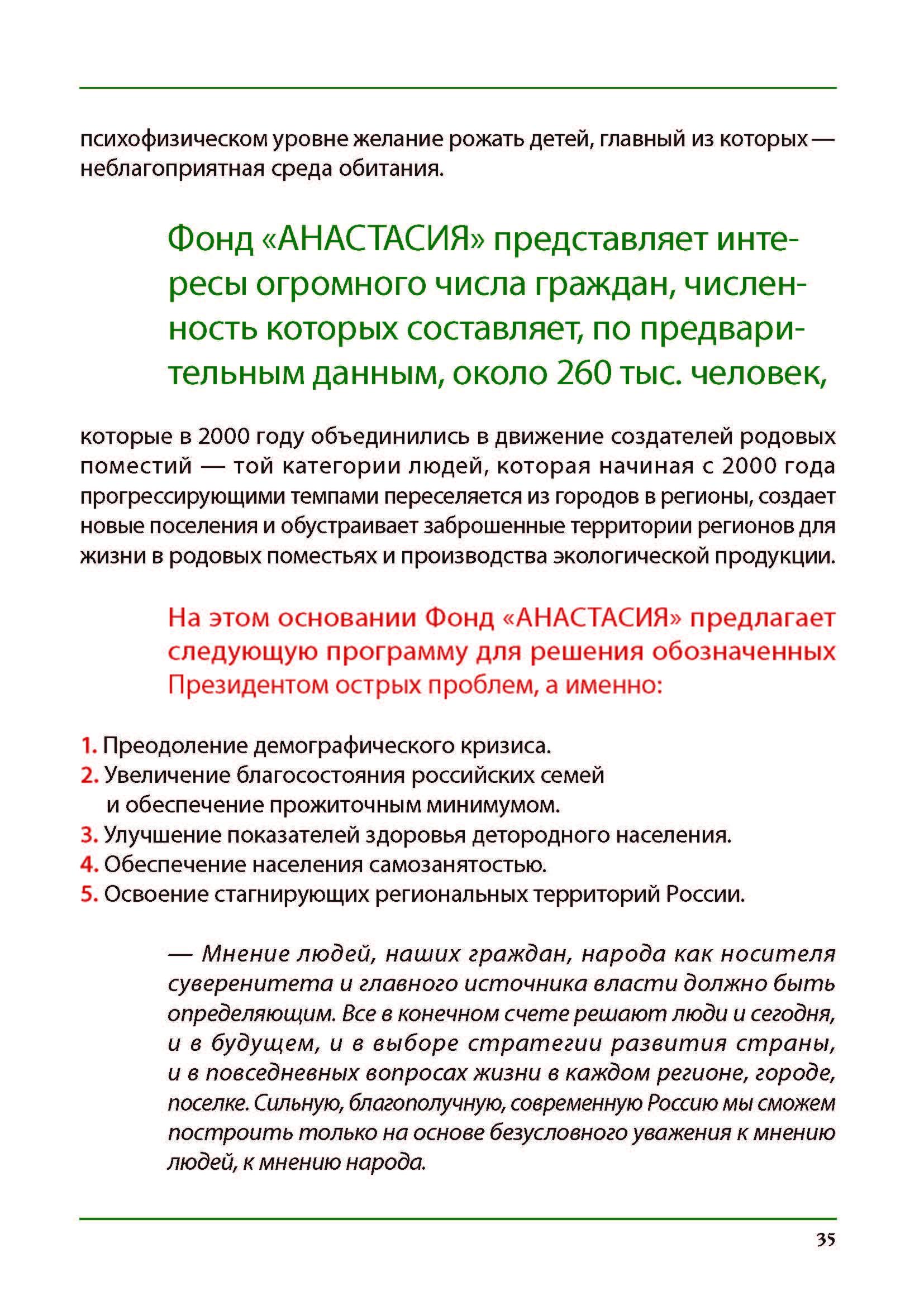 Фонд Поправка Конституция (35).jpg