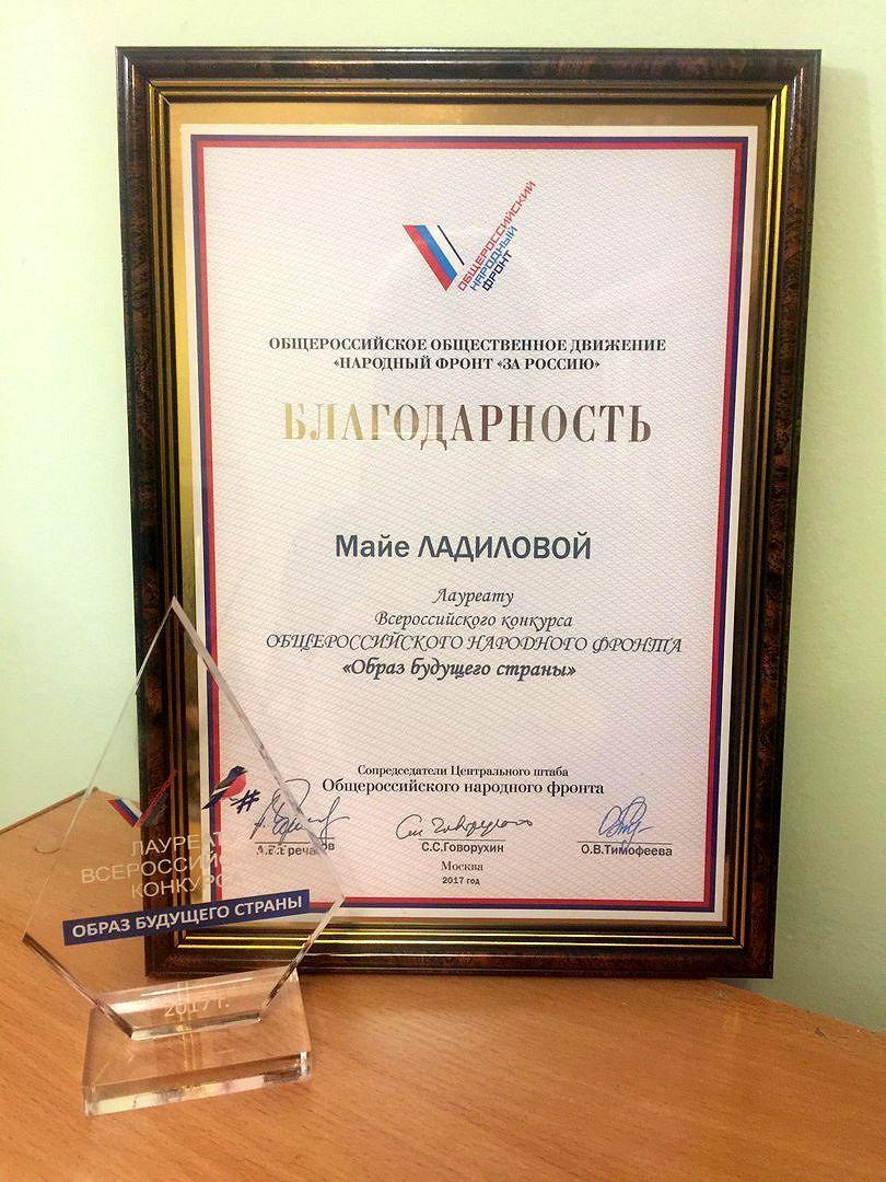 Ладилова Майя награждена ОНФ (5).jpg