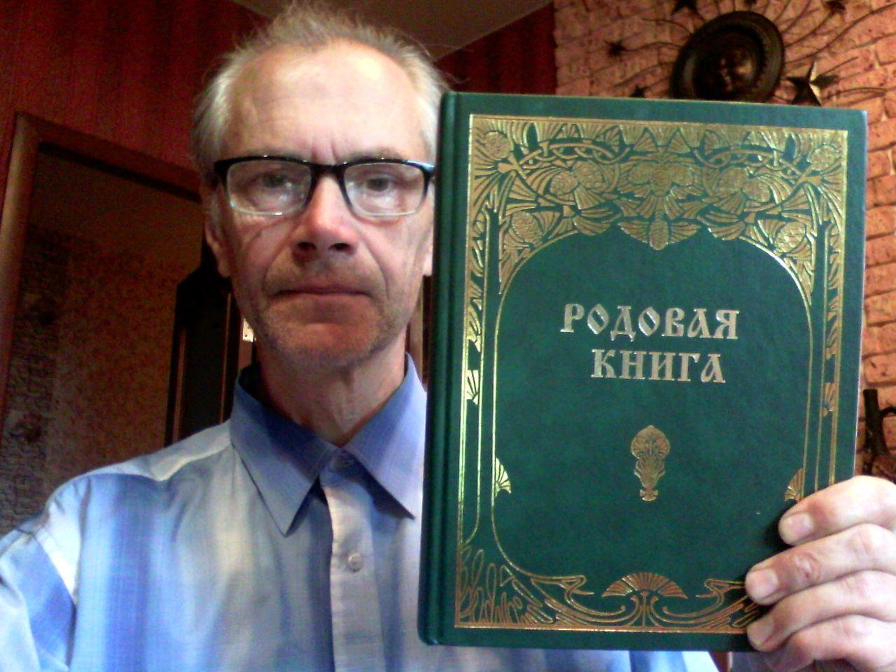 Валерий Некрасов Родовая книга.jpg