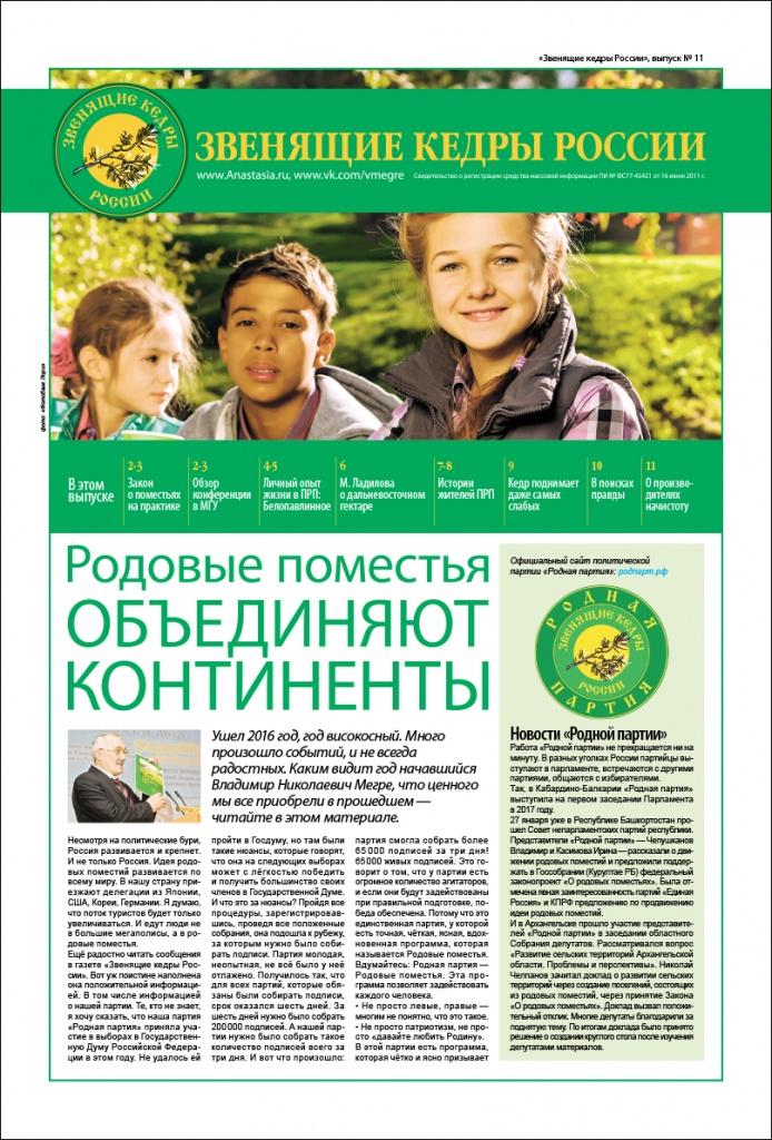 Звенящие кедры россии все книги скачать fb2