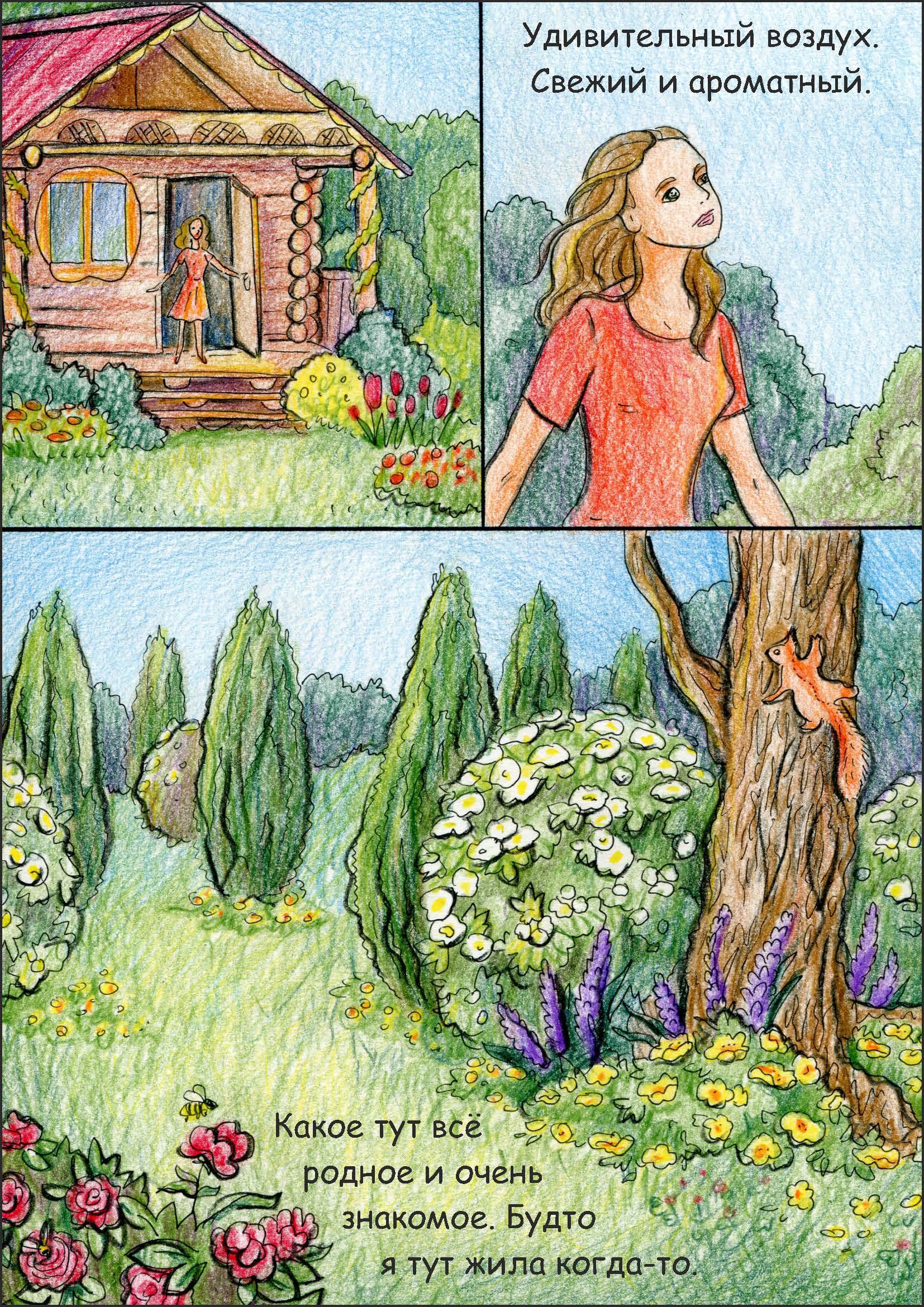 Анна Гейдебрехт. Комикс Зовущая мечта (10).jpg