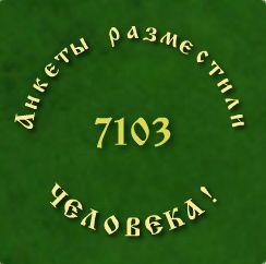 Анкета 7103.jpg