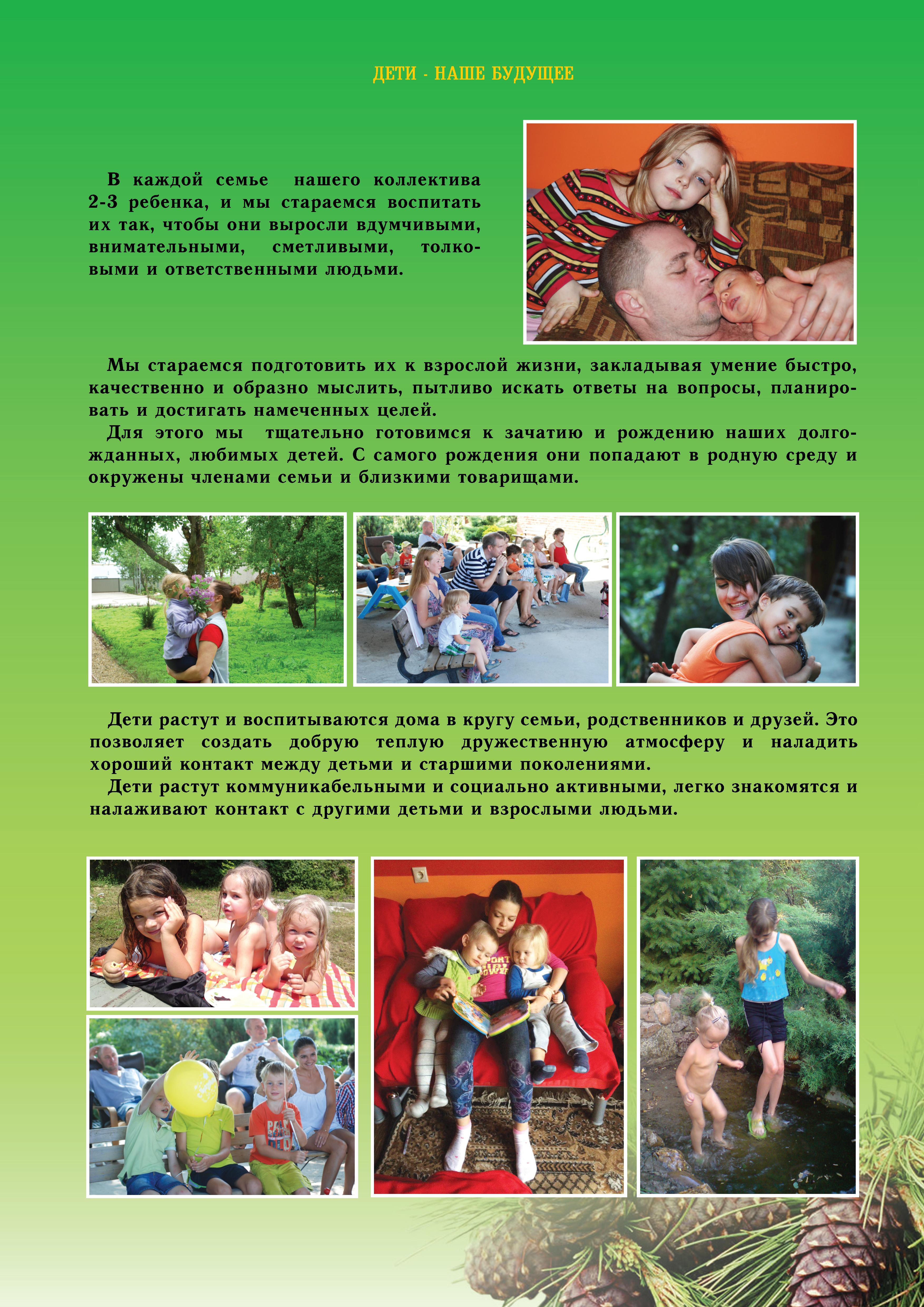 Буклет Родовые поместья_Страница_25.png