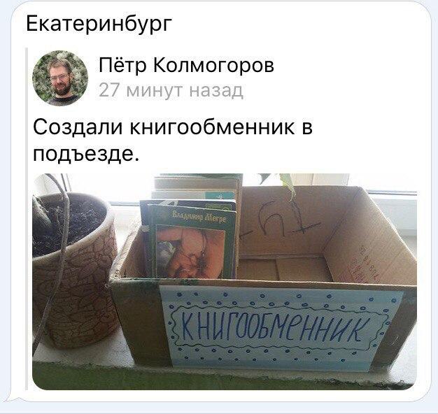 ЗКР Книгообмен Екатеринбург.jpg