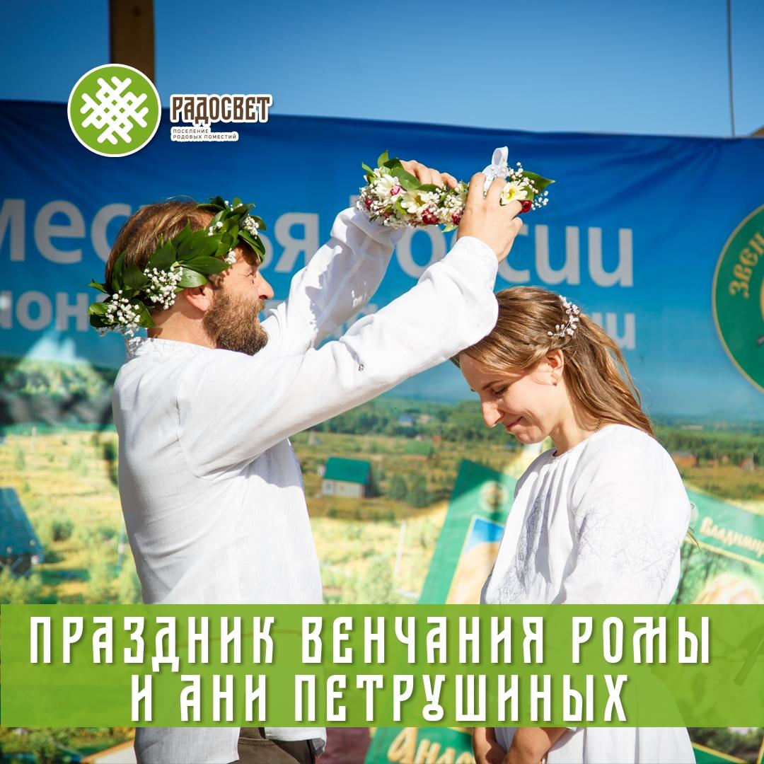 Праздник венчания Ромы и Ани Петрушиных. ПРП Радосвет (1).jpg