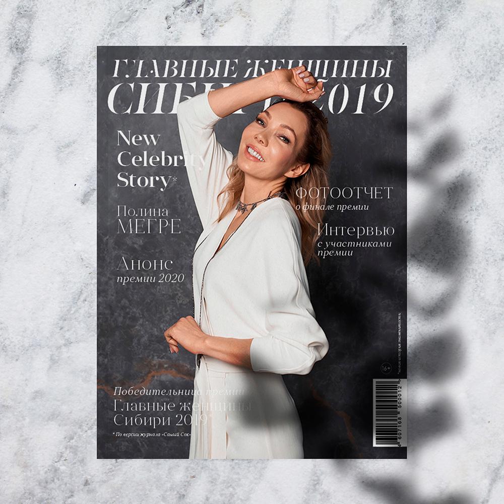 Интервью Полины Мегре в журнале Самый сок (1).png