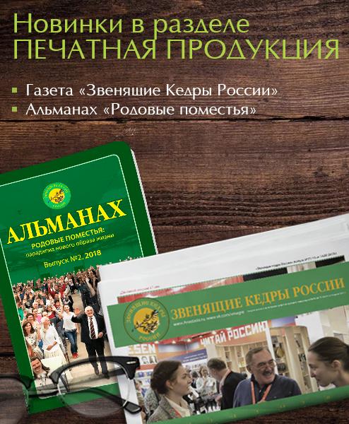 Новинки в разделе Печатная продукция на megre.ru.png