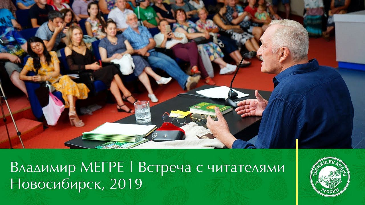 Видеозапись встречи В.Мегре с читателями. Новосибирск (Дом учёных) 6 августа 2019.jpg