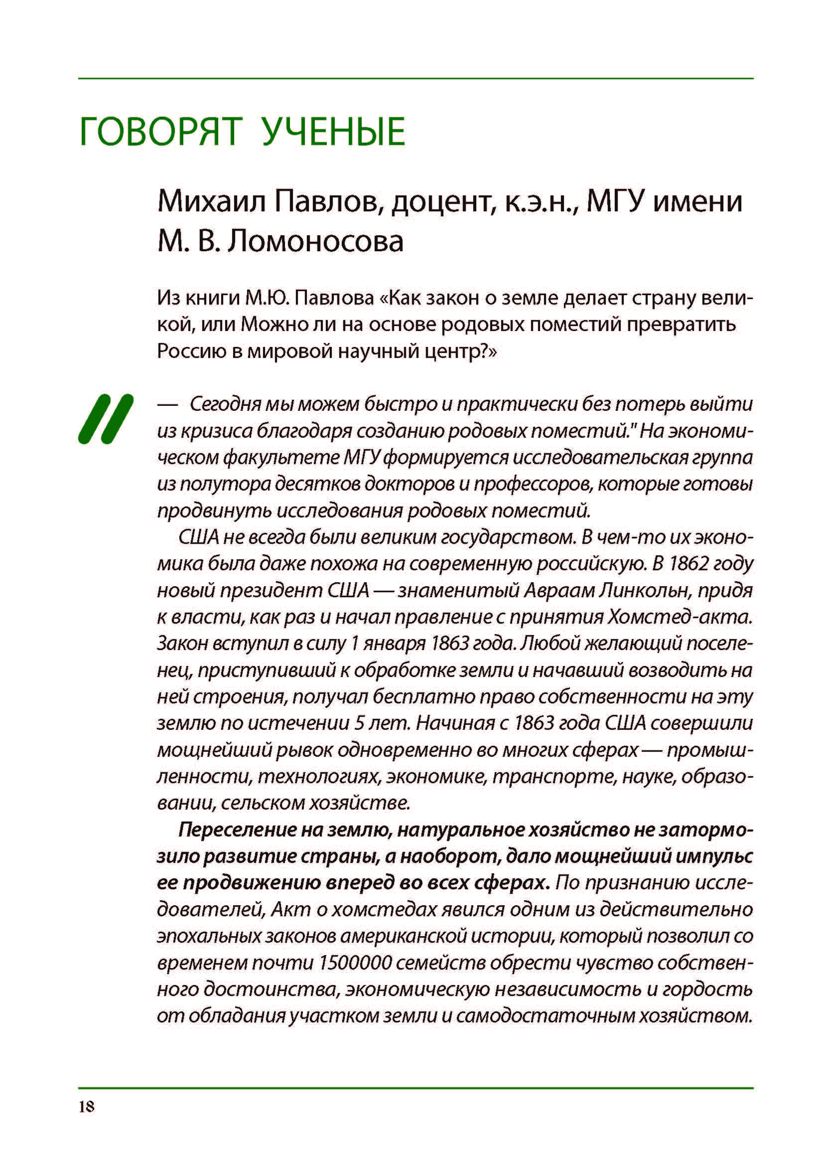 Фонд Поправка Конституция (18).jpg