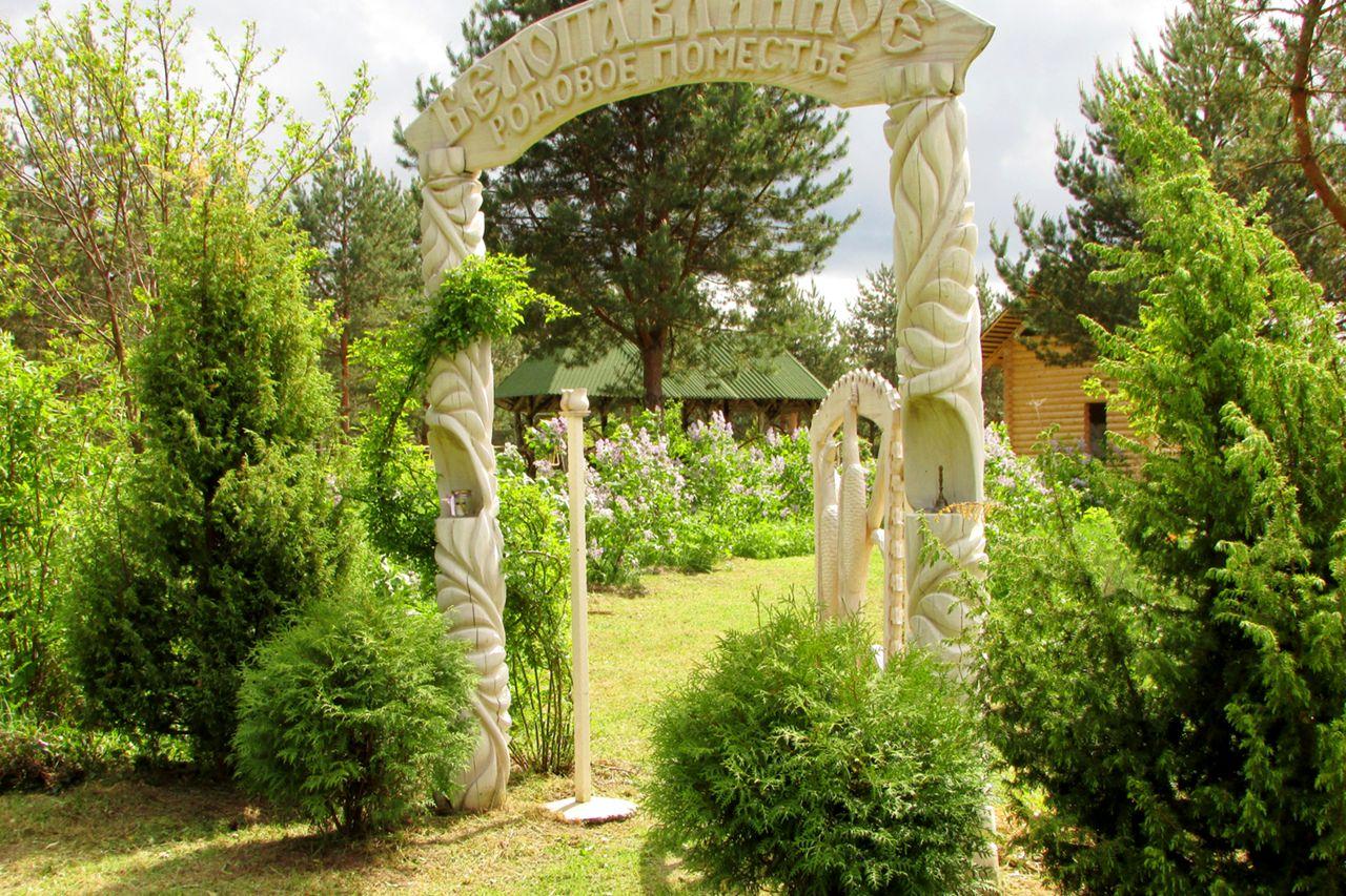 Вход в поместье Белопавлинное (3).jpg