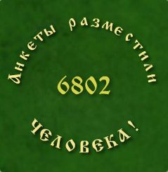 Анкета 6802.jpg