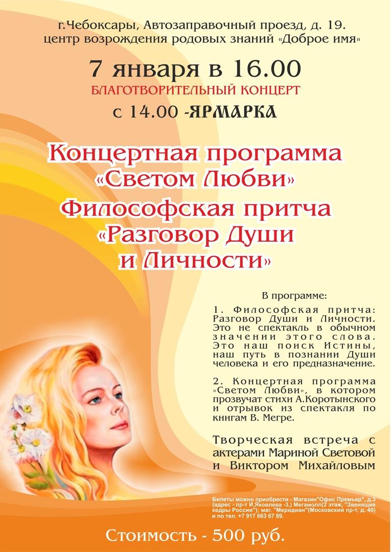 В январе Творческая встреча с актёрами Чебоксары.jpg