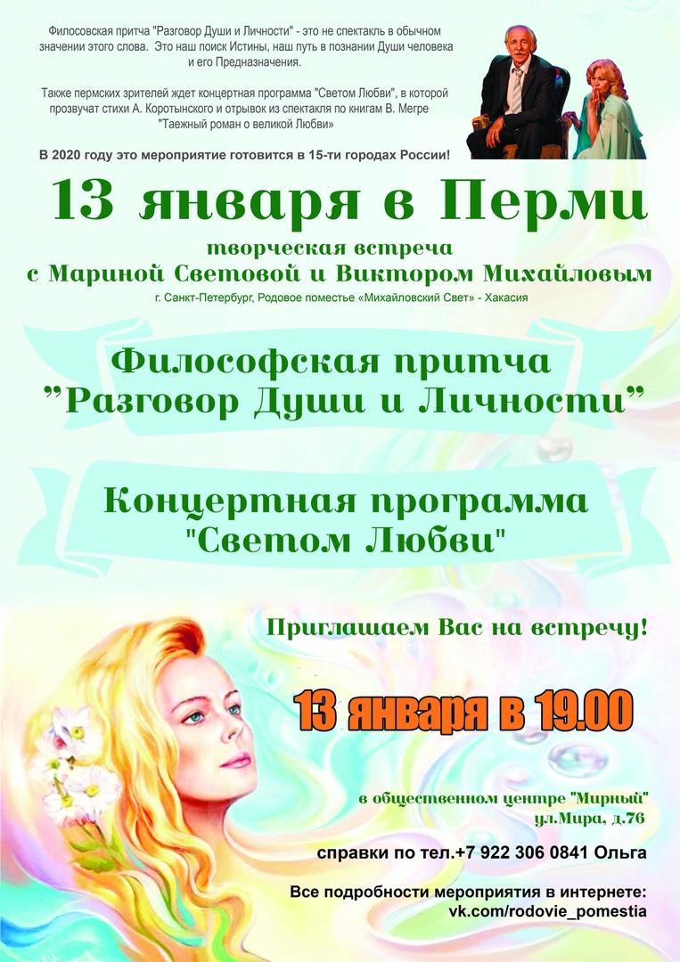 В январе Творческая встреча с актёрами Пермь.jpg