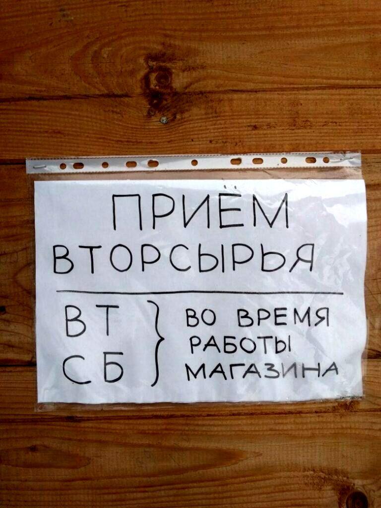 ПРП Ковчег Раздельный сбор вторсырья (6).jpg