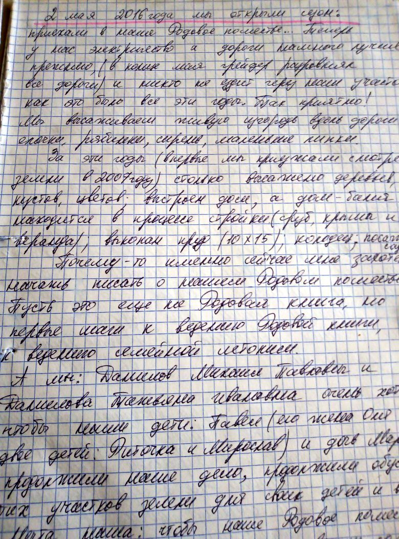 Татьяна Данилова Родовая книга 2.jpg