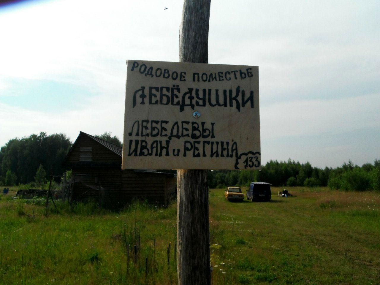 РП Лебёдушки Про электричество (3).jpg